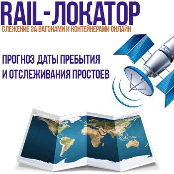 Rail-ЛОКАТОР онлайн